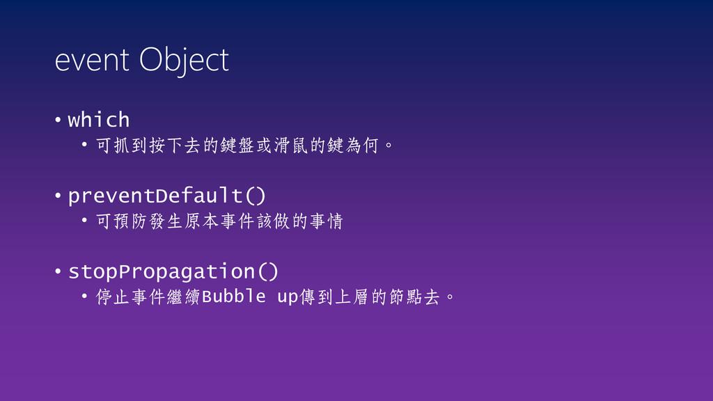 event Object • which • 可抓到按下去的鍵盤或滑鼠的鍵為何。 • prev...