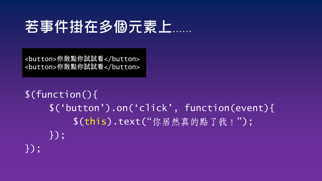 ...... $(function(){ $('button').on('click', fu...
