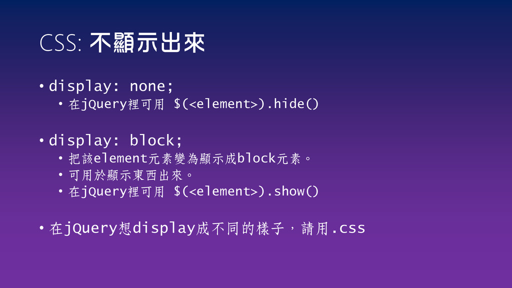 CSS: • display: none; • 在jQuery裡可用 $(<element>)...