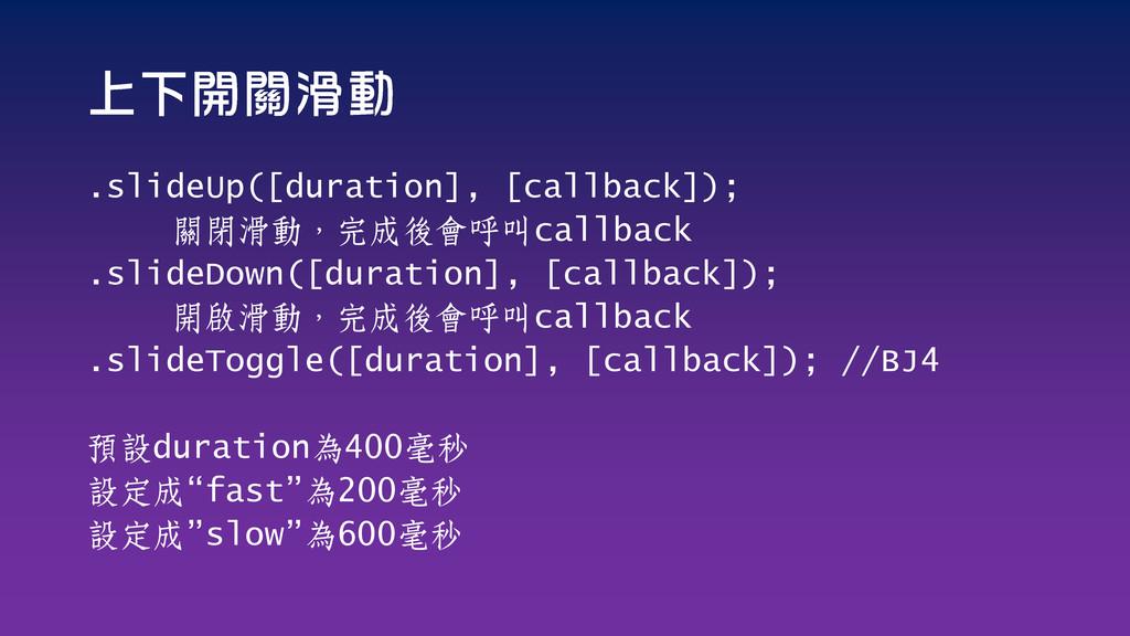 .slideUp([duration], [callback]); 關閉滑動,完成後會呼叫ca...