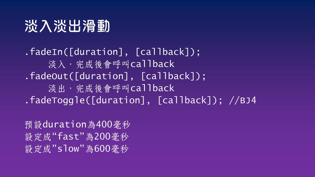 .fadeIn([duration], [callback]); 淡入,完成後會呼叫callb...