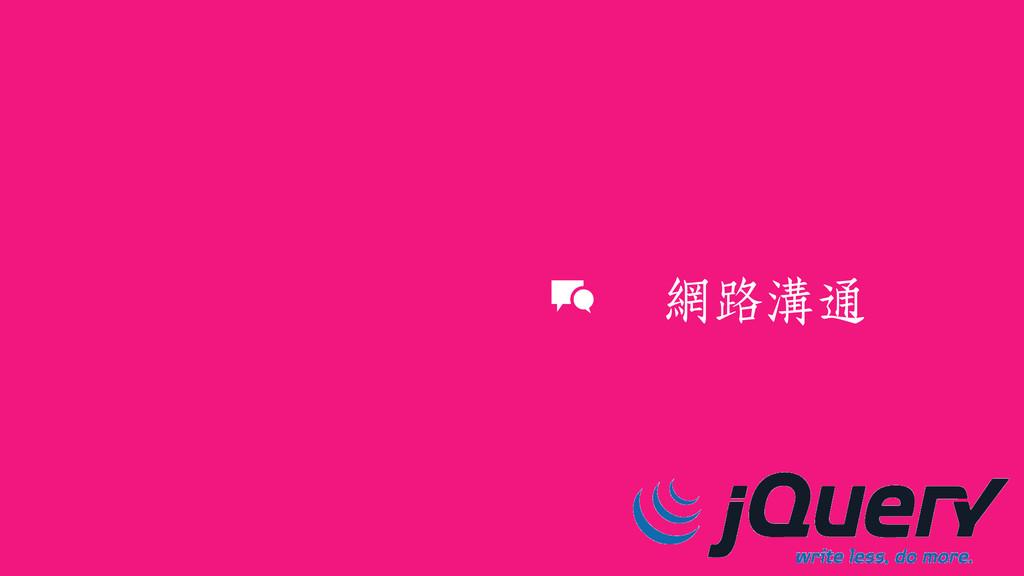 jQuery 尋找元素 更改內容 監聽事件 製作動畫 網路溝通