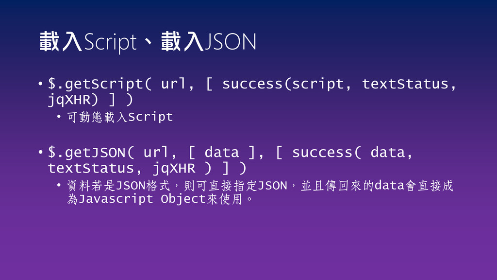 Script JSON • $.getScript( url, [ success(scrip...