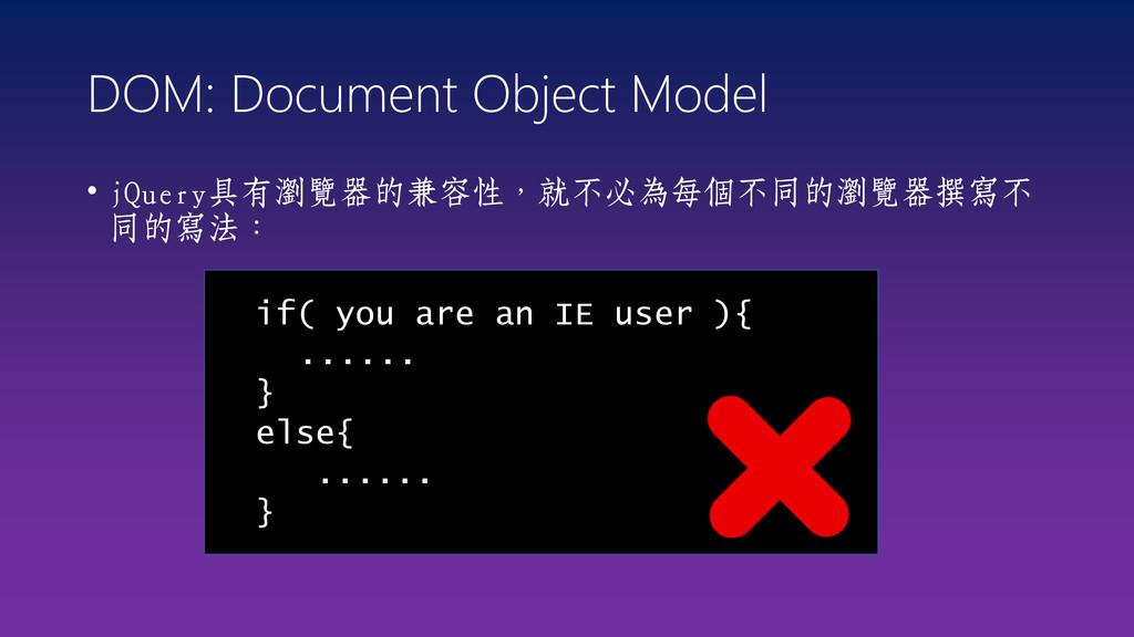 DOM: Document Object Model • jQuery具有瀏覽器的兼容性,就不...