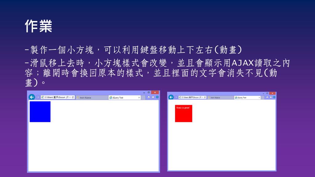 -製作一個小方塊,可以利用鍵盤移動上下左右(動畫) -滑鼠移上去時,小方塊樣式會改變,並且會顯...