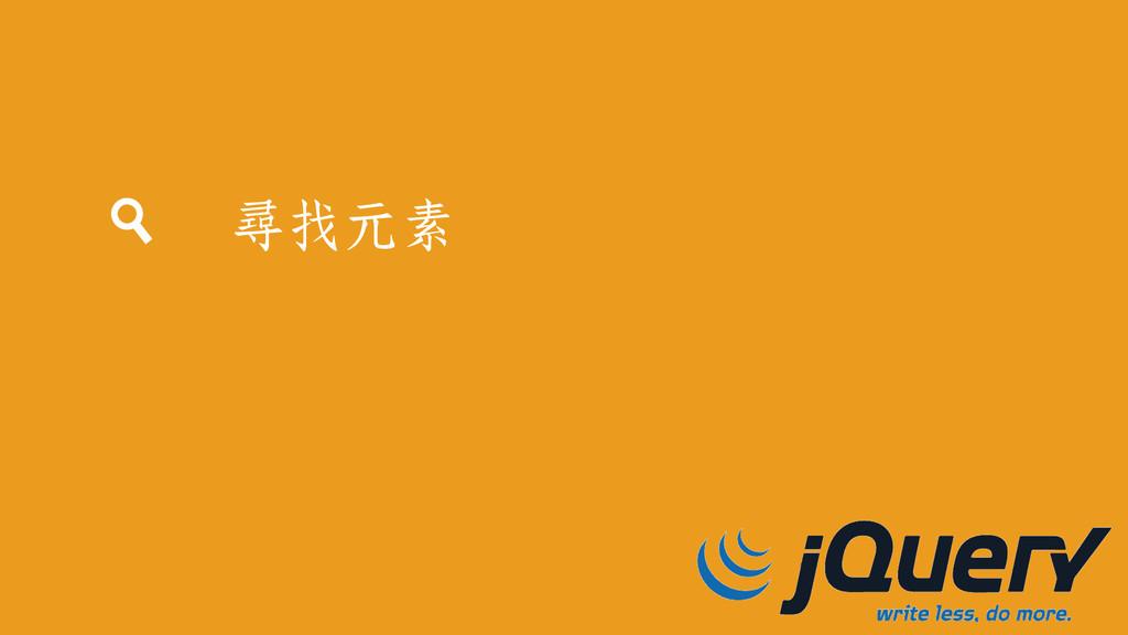 jQuery 更改內容 監聽事件 製作動畫 網路溝通 尋找元素