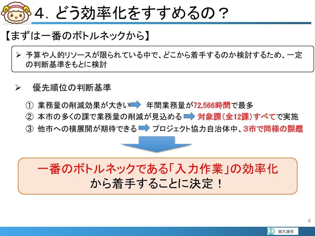 4.どう効率化をすすめるの? 泉大津市 一番のボトルネックである「入力作業」の効率化 から着手...