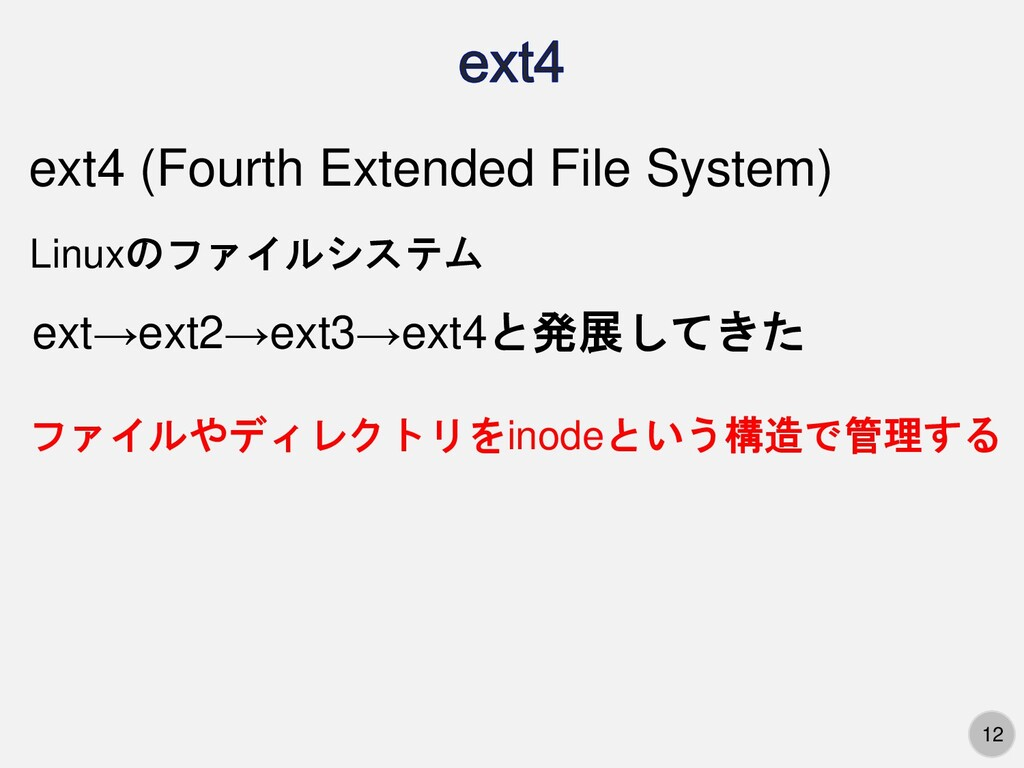 12 12 ext4 (Fourth Extended File System) Linuxの...
