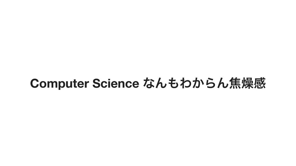 Computer Science ͳΜΘ͔ΒΜয૩ײ