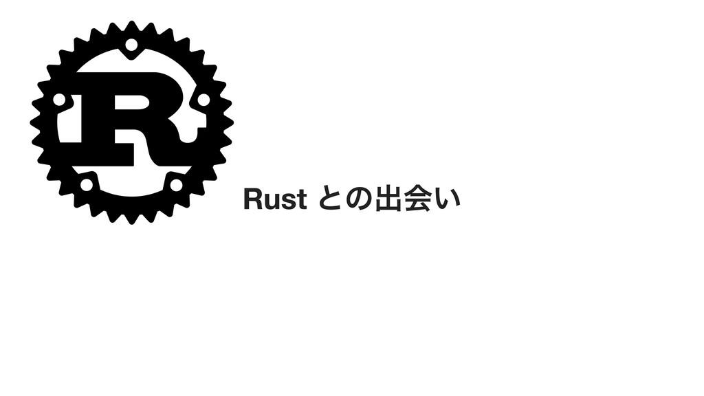 Rust ͱͷग़ձ͍