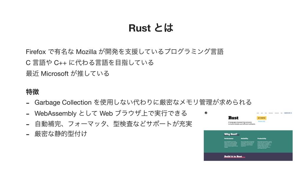 Rust ͱ Firefox Ͱ༗໊ͳ Mozilla ͕։ൃΛࢧԉ͍ͯ͠Δϓϩάϥϛϯάݴ...
