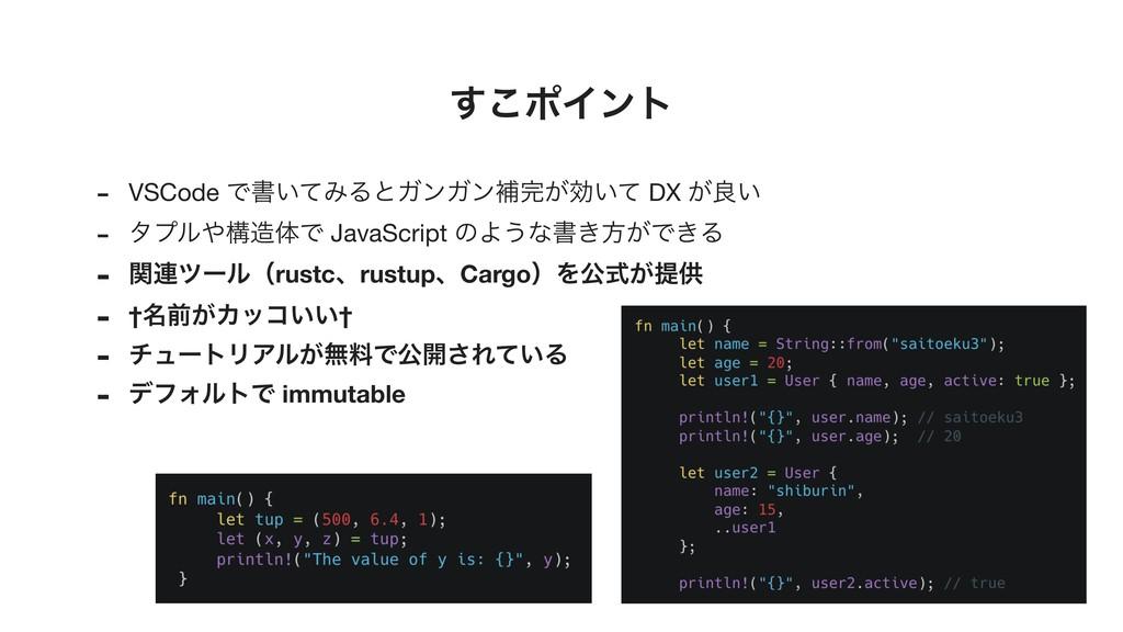 ͢͜ϙΠϯτ - VSCode Ͱॻ͍ͯΈΔͱΨϯΨϯิ͕ޮ͍ͯ DX ͕ྑ͍  - λϓϧ...