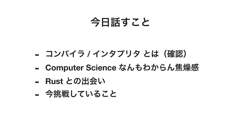 ࠓ͢͜ͱ - ίϯύΠϥ / ΠϯλϓϦλ ͱʢ֬ʣ - Computer Scien...