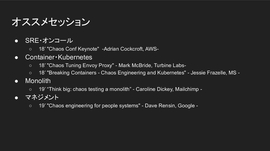 """オススメセッション ● SRE・オンコール ○ 18' """"Chaos Conf Keynote..."""