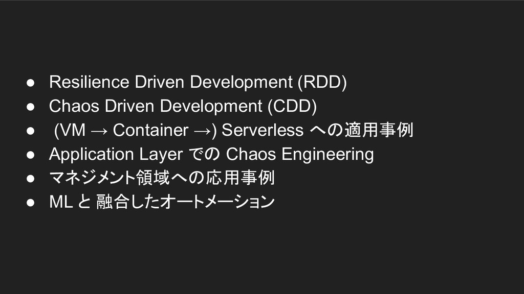 ● Resilience Driven Development (RDD) ● Chaos D...