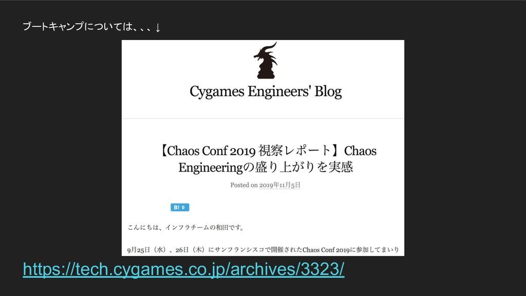 https://tech.cygames.co.jp/archives/3323/ ブートキャ...
