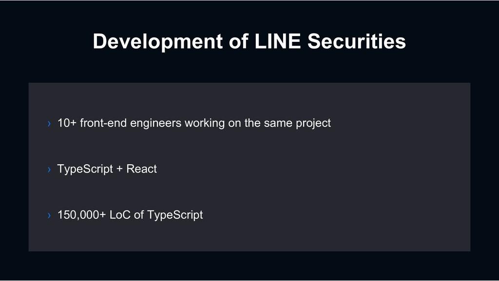 Development of LINE Securities › TypeScript + R...