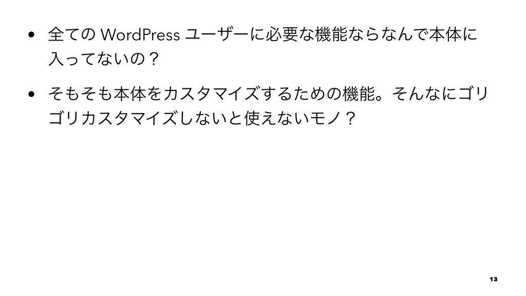 • શͯͷ WordPress ϢʔβʔʹඞཁͳػͳΒͳΜͰຊମʹ ೖͬͯͳ͍ͷʁ • ͦ...