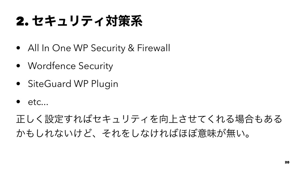 2. ηΩϡϦςΟରࡦܥ • All In One WP Security & Firewal...