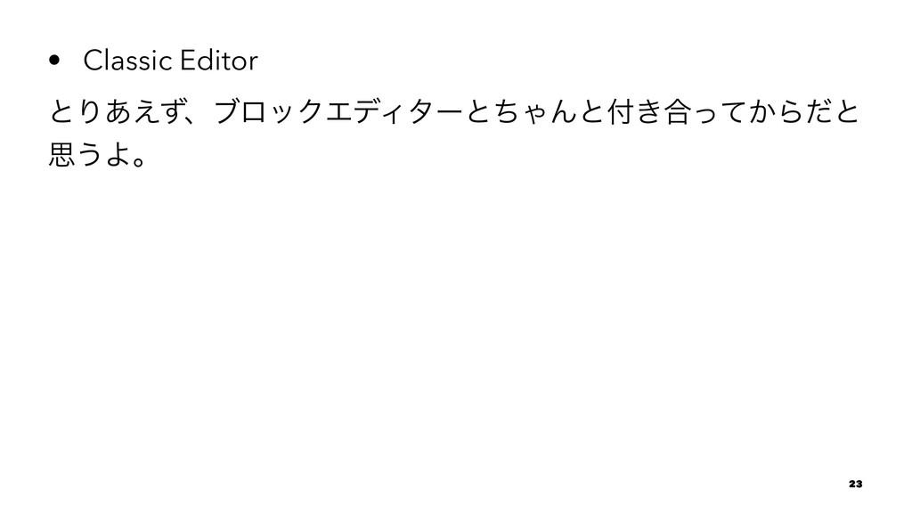 • Classic Editor ͱΓ͋͑ͣɺϒϩοΫΤσΟλʔͱͪΌΜͱ͖߹͔ͬͯΒͩͱ ...