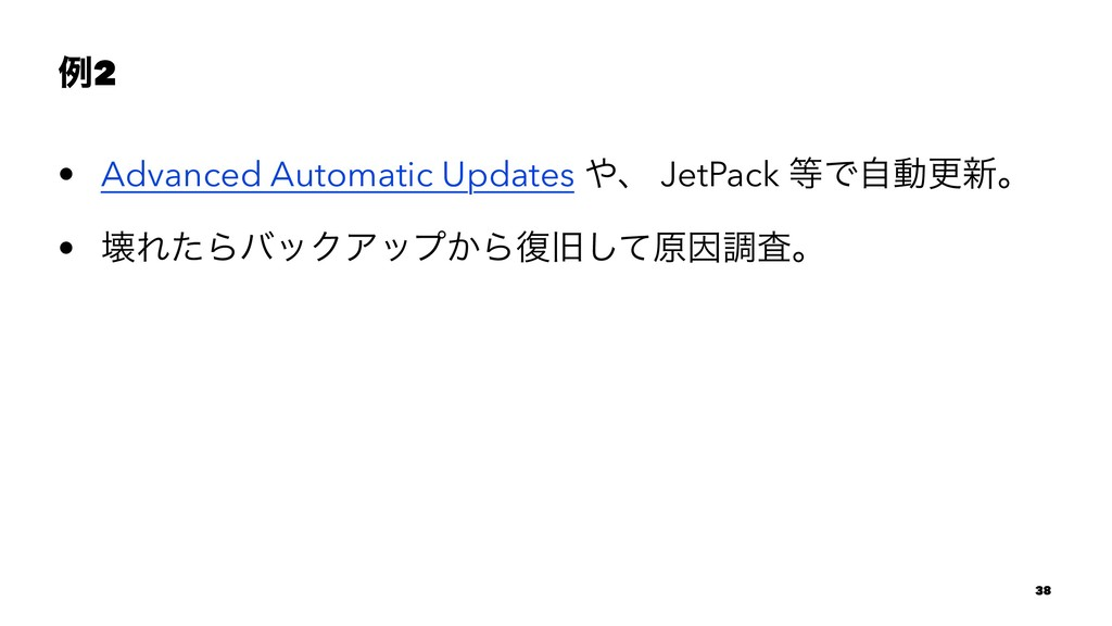 ྫ2 • Advanced Automatic Updates ΍ɺ JetPack ౳Ͱࣗಈ...