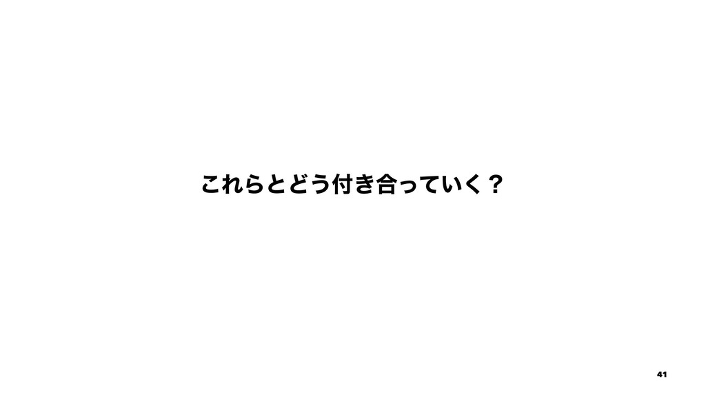 ͜ΕΒͱͲ͏͖߹͍ͬͯ͘ʁ 41