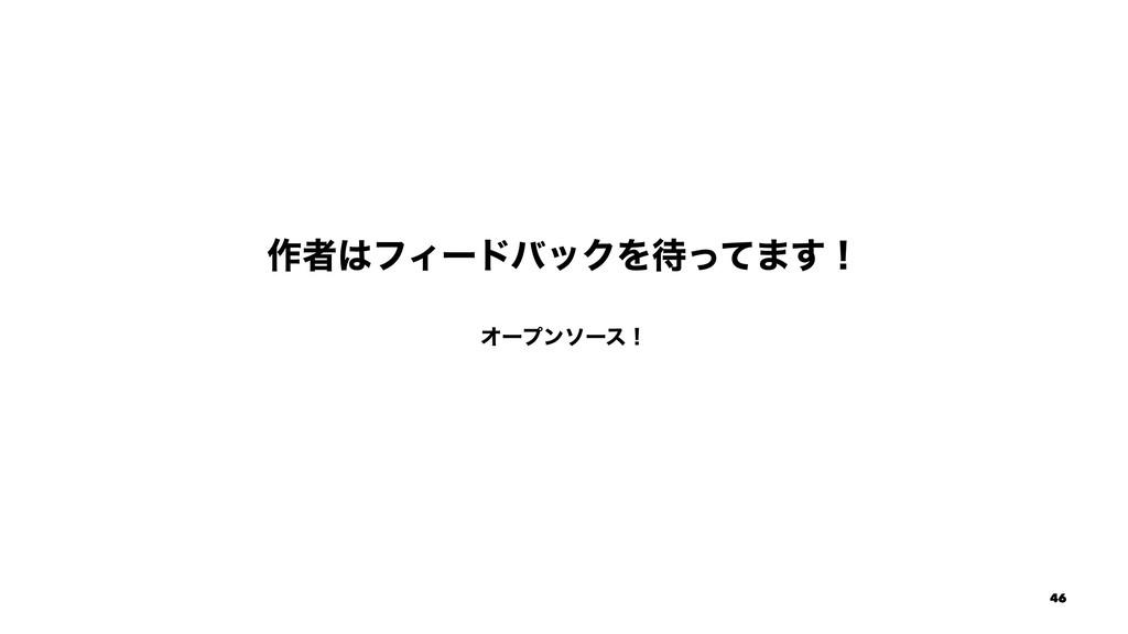 ࡞ऀϑΟʔυόοΫΛͬͯ·͢ʂ Φʔϓϯιʔεʂ 46