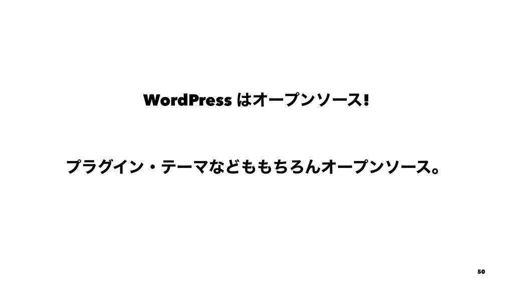 WordPress Φʔϓϯιʔε! ϓϥάΠϯɾςʔϚͳͲͪΖΜΦʔϓϯιʔεɻ 50