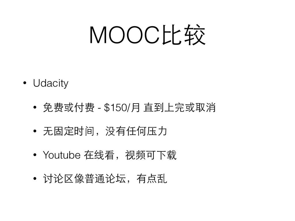 MOOC⽐比较 • Udacity • 免费或付费 - $150/⽉月 直到上完或取消 • ⽆...
