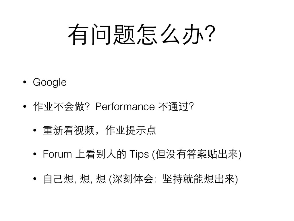 有问题怎么办? • Google • 作业不会做? Performance 不通过? • 重新...