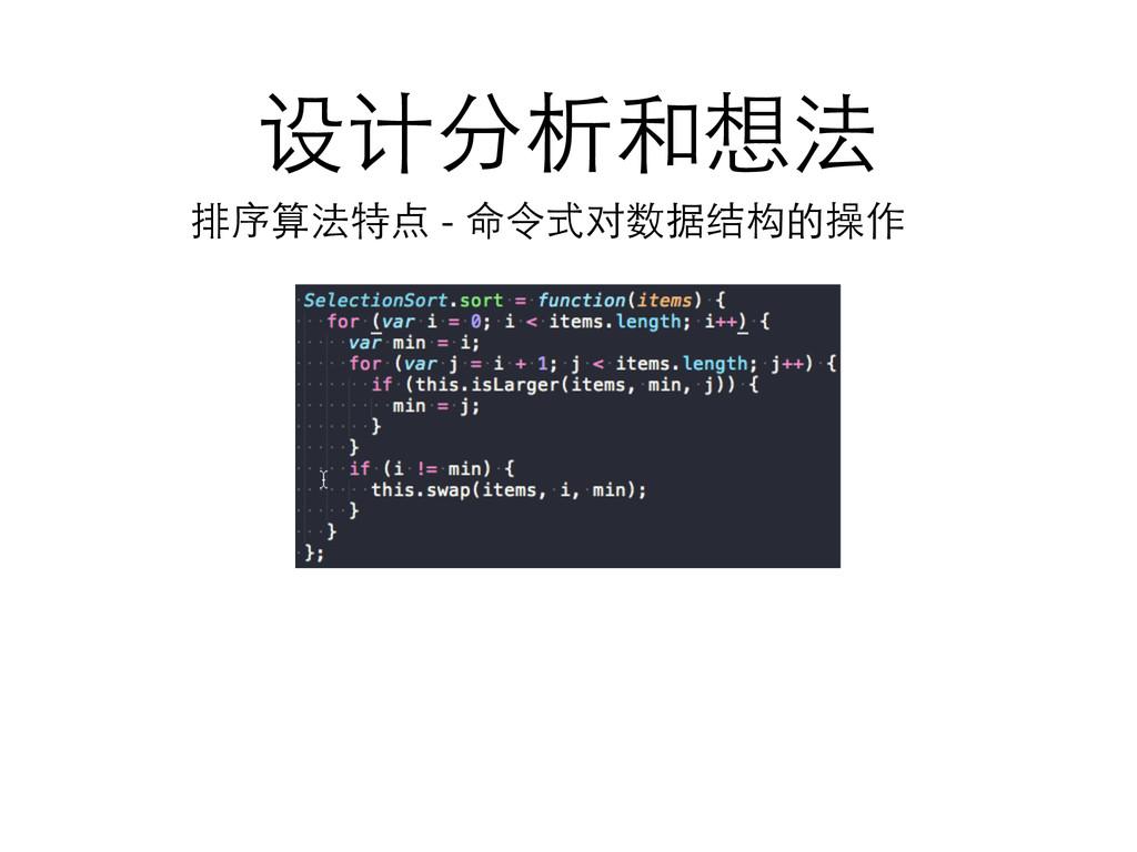 设计分析和想法 排序算法特点 - 命令式对数据结构的操作