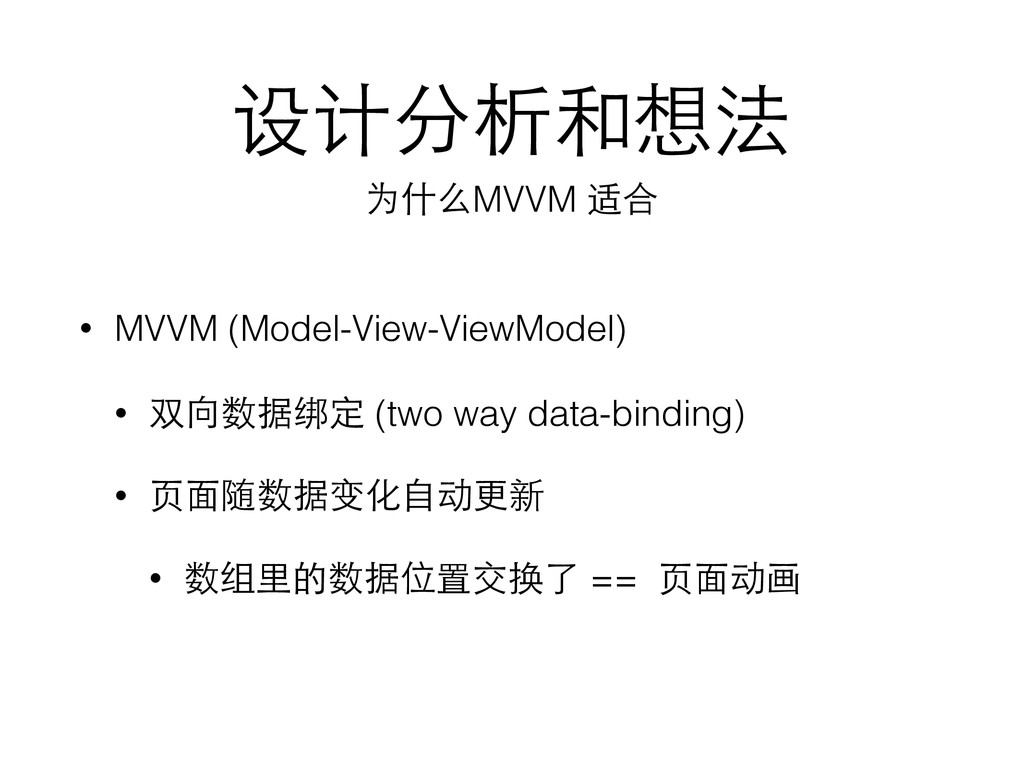 设计分析和想法 • MVVM (Model-View-ViewModel) • 双向数据绑定 ...