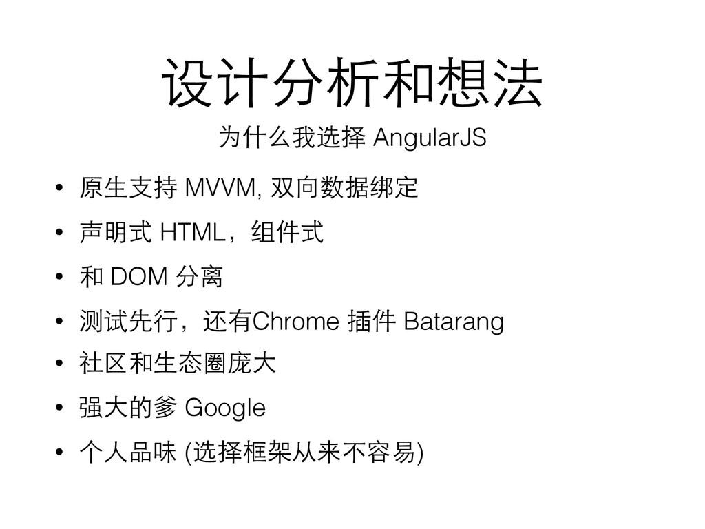 设计分析和想法 • 原⽣生⽀支持 MVVM, 双向数据绑定 • 声明式 HTML,组件式 • ...