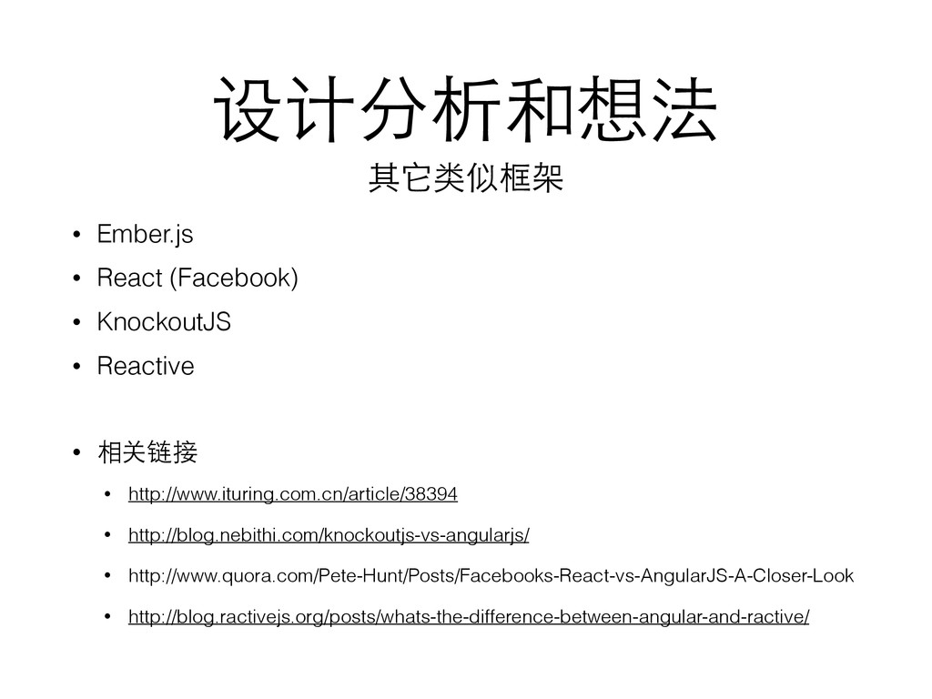 设计分析和想法 • Ember.js • React (Facebook) • Knockou...