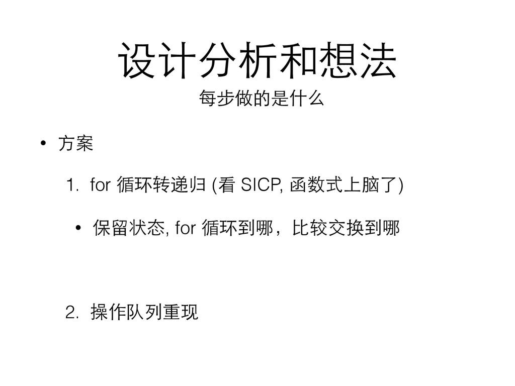 设计分析和想法 • ⽅方案 1. for 循环转递归 (看 SICP, 函数式上脑了) • 保...