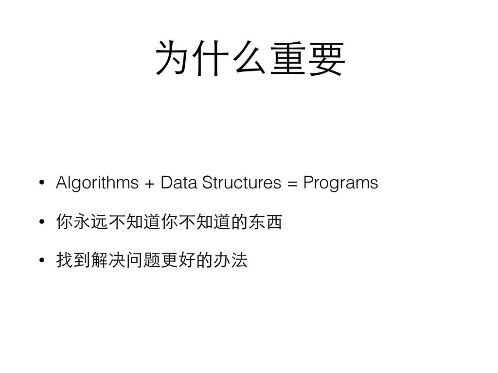 为什么重要 • Algorithms + Data Structures = Programs...