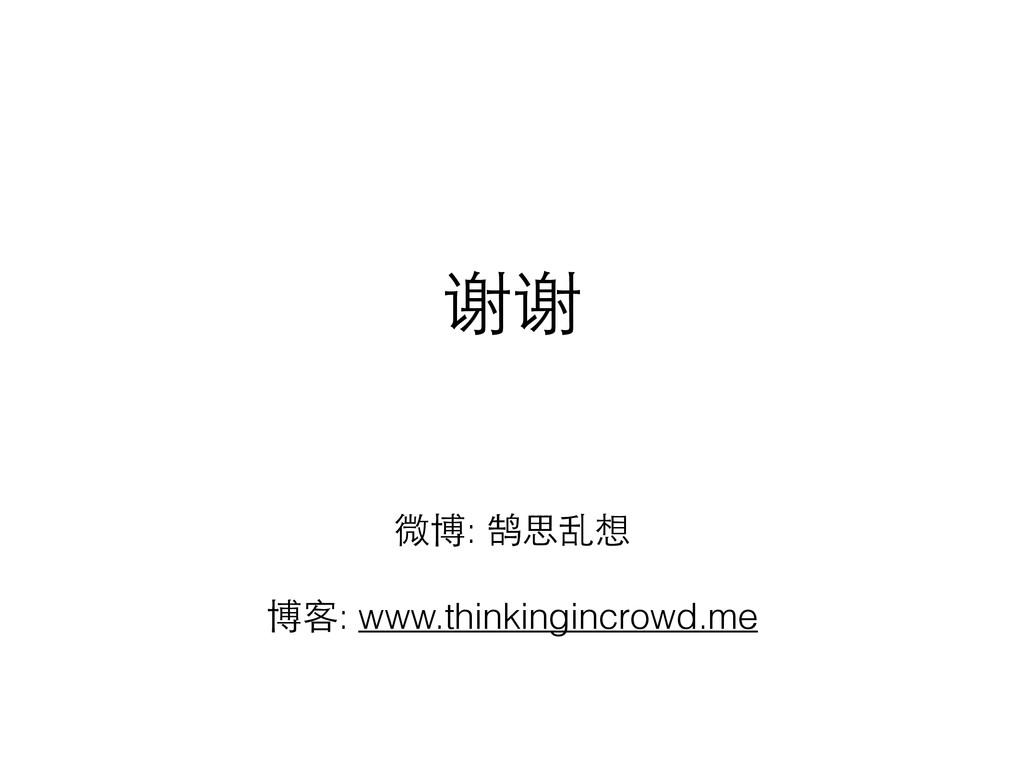 谢谢 ! 微博: 鹄思乱想 博客: www.thinkingincrowd.me