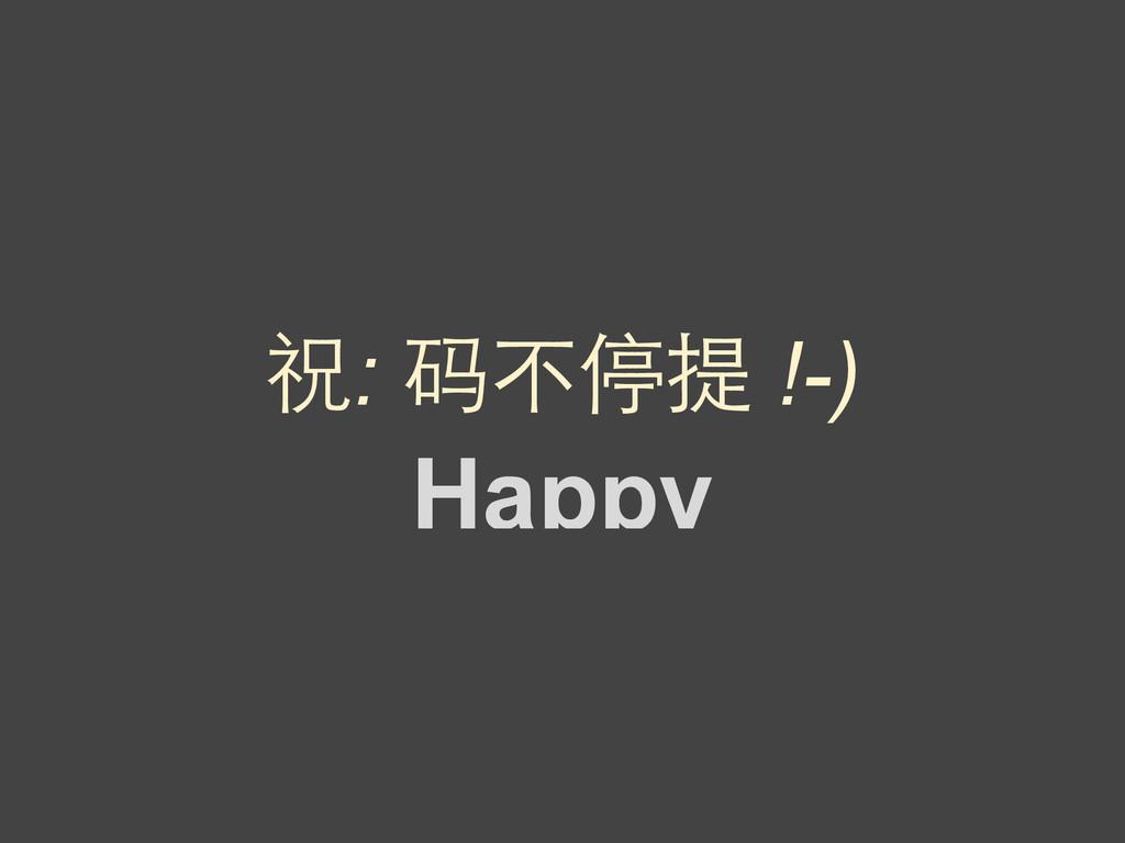 祝: 码不停提 !-) Happy