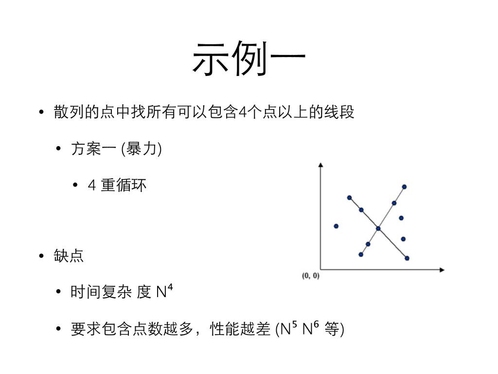 ⽰示例⼀一 • 散列的点中找所有可以包含4个点以上的线段 • ⽅方案⼀一 (暴⼒力) • 4 ...