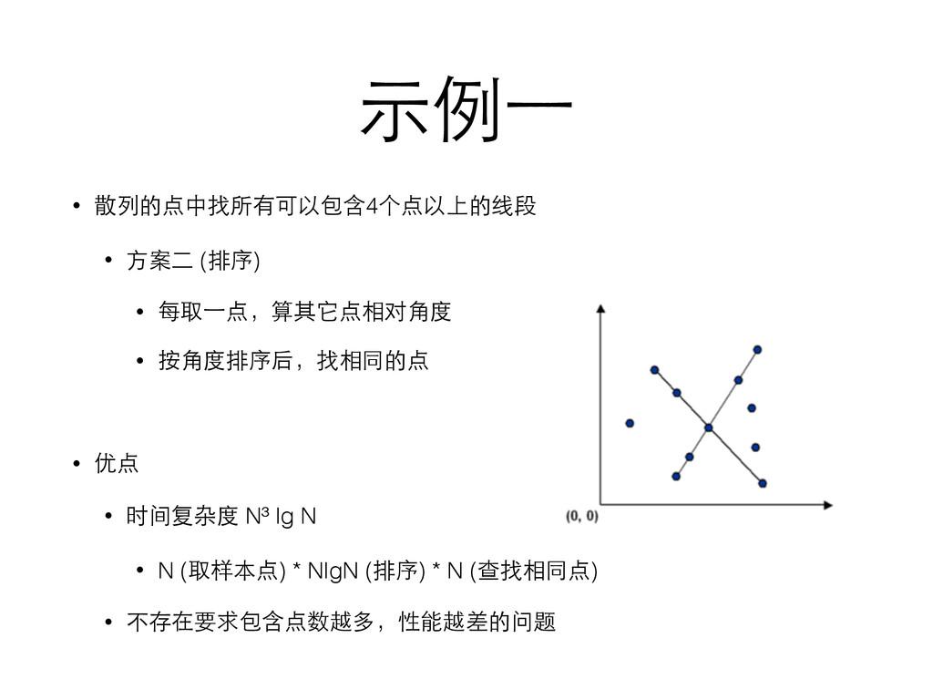 ⽰示例⼀一 • 散列的点中找所有可以包含4个点以上的线段 • ⽅方案⼆二 (排序) • 每取⼀...