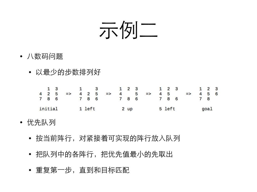 ⽰示例⼆二 • ⼋八数码问题 • 以最少的步数排列好 ! ! • 优先队列 • 按当前阵⾏行,...