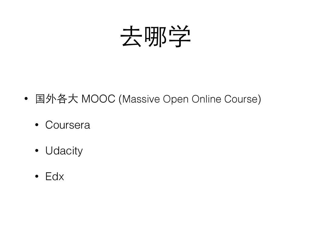 去哪学 • 国外各⼤大 MOOC (Massive Open Online Course) •...