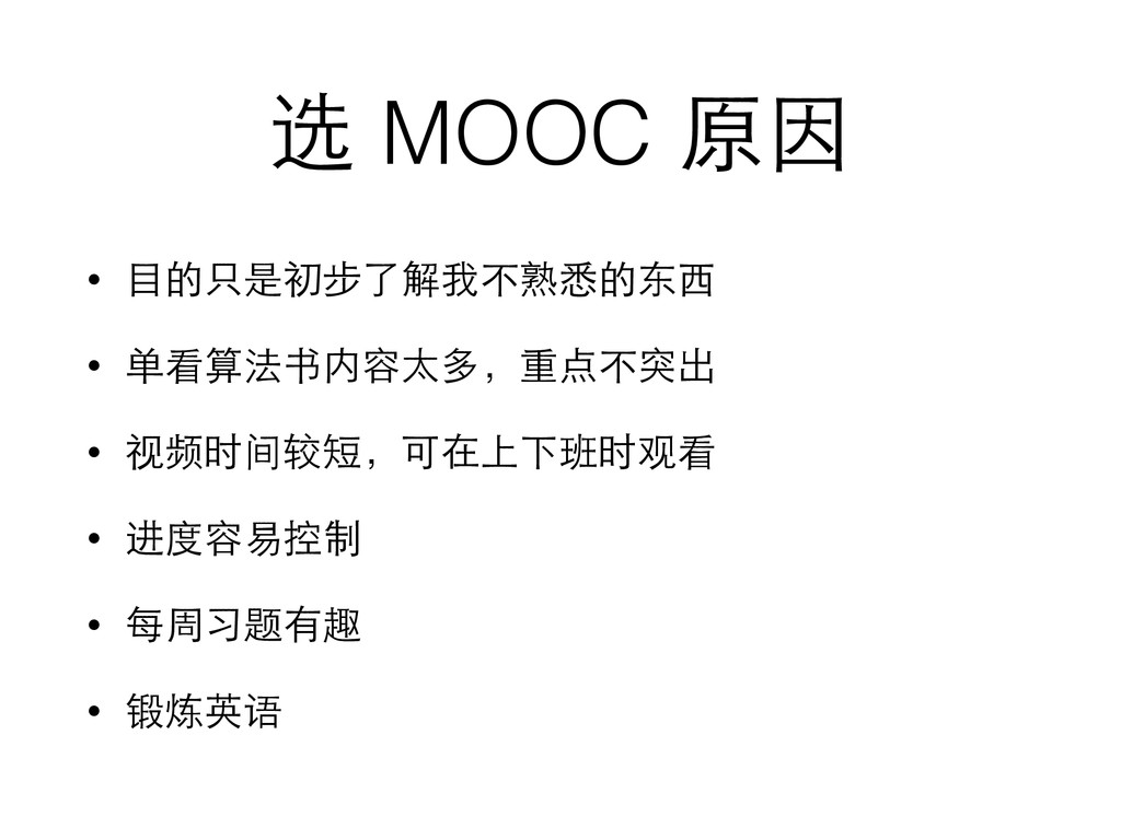 选 MOOC 原因 • ⺫⽬目的只是初步了解我不熟悉的东⻄西 • 单看算法书内容太多,重点不突...