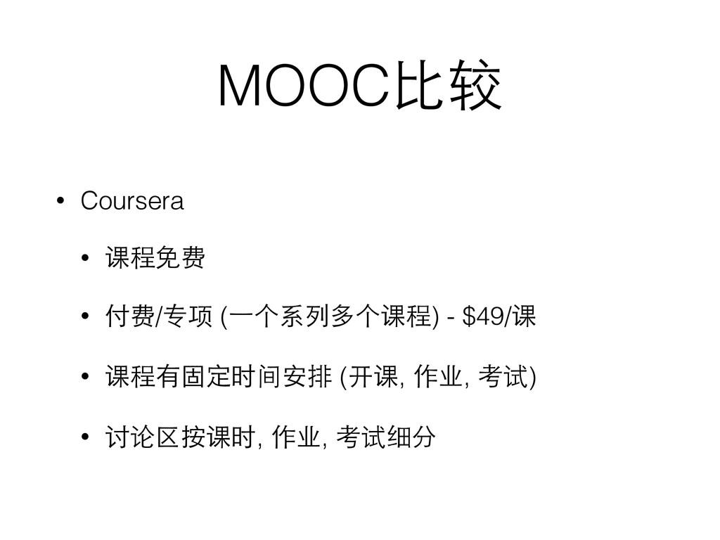 MOOC⽐比较 • Coursera • 课程免费 • 付费/专项 (⼀一个系列多个课程) -...