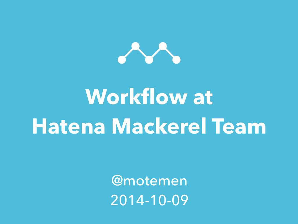 @motemen 2014-10-09 Workflow at Hatena Mackerel...