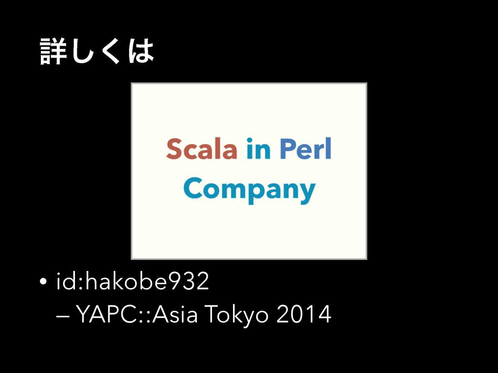 ৄ͘͠ • id:hakobe932  — YAPC::Asia Tokyo 2014