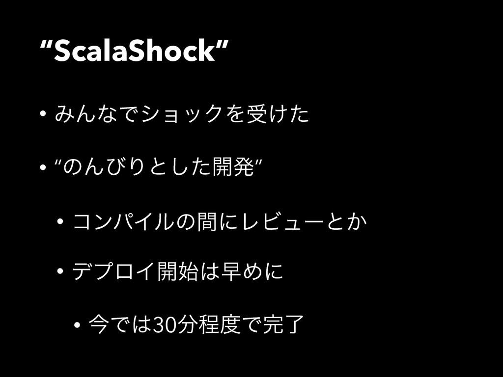 """""""ScalaShock"""" • ΈΜͳͰγϣοΫΛड͚ͨ • """"ͷΜͼΓͱͨ͠։ൃ"""" • ίϯύ..."""