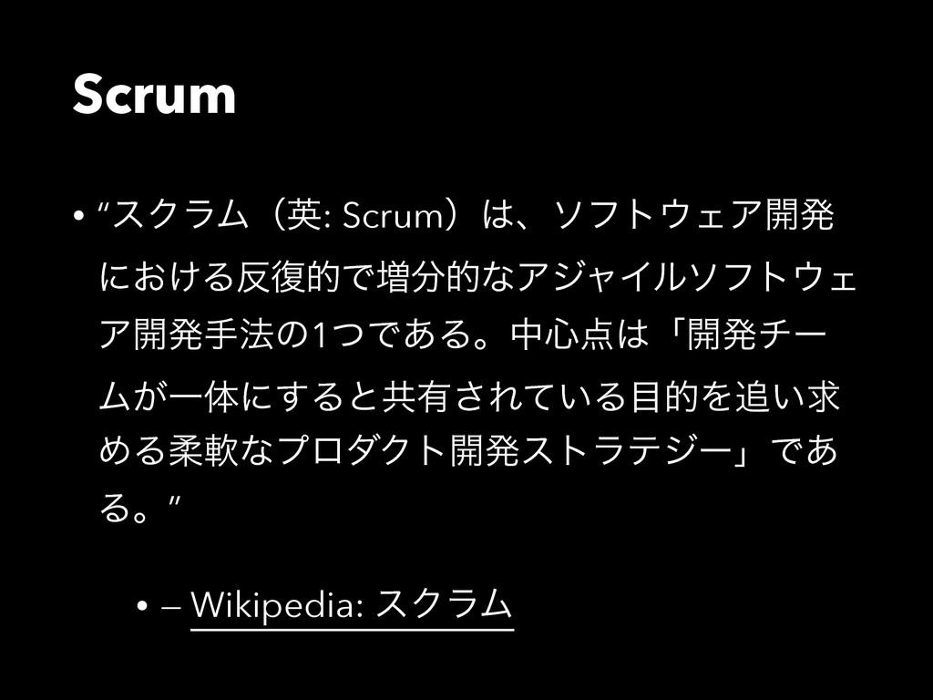 """Scrum • """"εΫϥϜʢӳ: ScrumʣɺιϑτΣΞ։ൃ ʹ͓͚Δ෮తͰ૿తͳΞ..."""