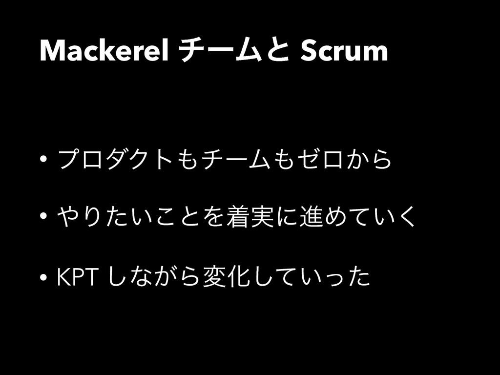 Mackerel νʔϜͱ Scrum • ϓϩμΫτνʔϜθϩ͔Β • Γ͍ͨ͜ͱΛண...