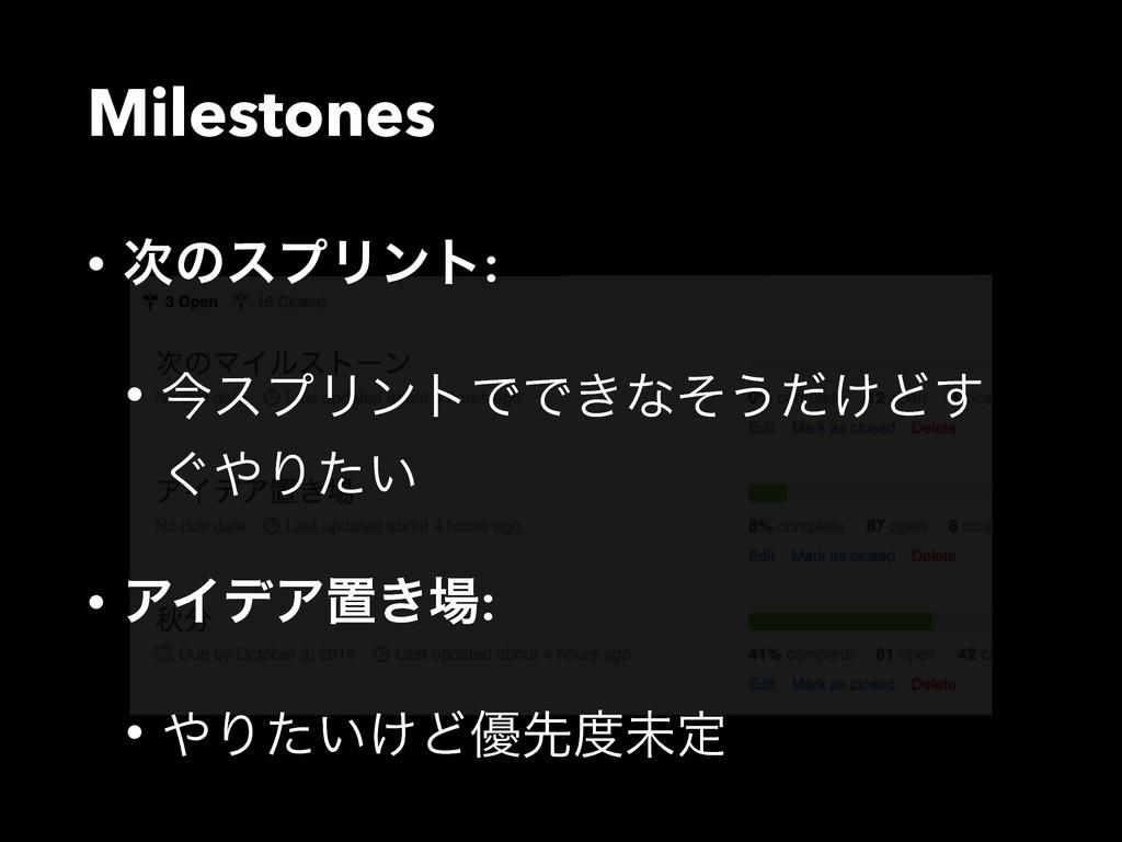 Milestones • ͷεϓϦϯτ: • ࠓεϓϦϯτͰͰ͖ͳͦ͏͚ͩͲ͢ ͙Γ͍ͨ ...
